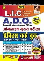 Kiran LIC A.D.O Online Main Exam Practice Work Book Hindi-(2644)