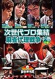 麻雀最強戦2020 次世代プロ集結麻雀代理戦争 中巻[DVD]