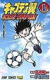 キャプテン翼 KIDS DREAM 1 (ジャンプコミックス)