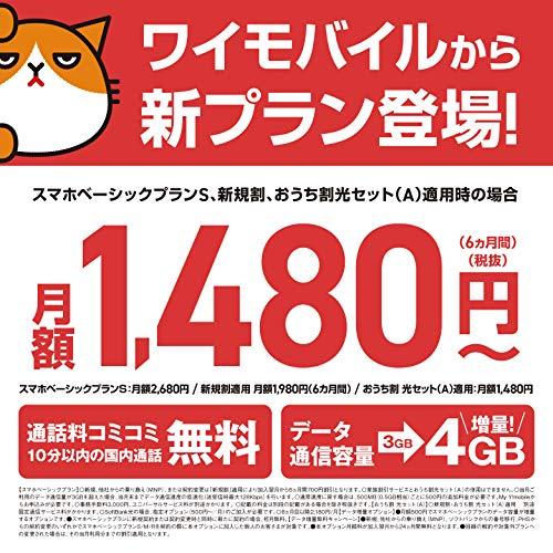 511ySgHJFhL-海外スマホで使いやすいソフトバンク系格安SIMの4選