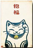 和風イラスト ポストカード 染絵風 「招猫」 縁起物猫の絵葉書 和道楽