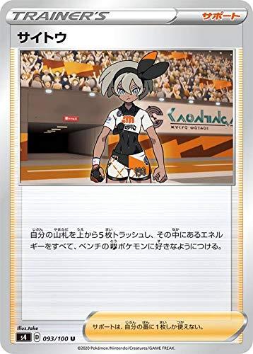 ポケモンカードゲーム S4 093/100 サイトウ サポート (U アンコモン) 拡張パック 仰天のボルテッカー