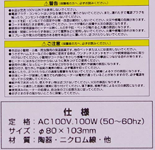 SANKO(三晃商会)『フラットウォーマー6W』