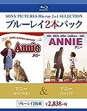 アニー(オリジナル)/アニー(リメイク) [Blu-ray]