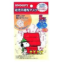 日本マスク スヌーピー 幼児用 不織布マスク 5枚 フェイスマスク 15.4 x 9.5cm