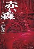 "赤い森 折原一の""森"" (祥伝社文庫)"