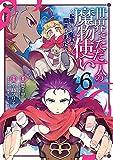 世界でただ一人の魔物使い ~転職したら魔王に間違われました~(6) (ガンガンコミックス UP!)