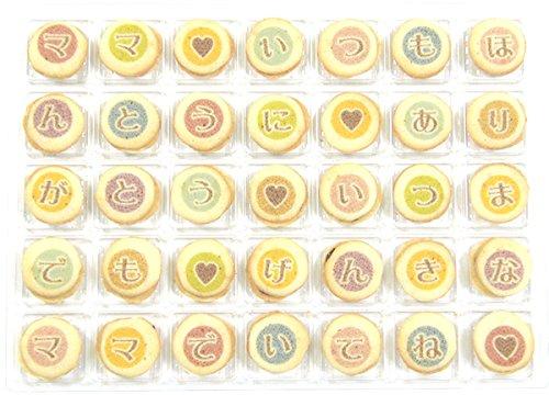 COOKIE MAIL 母の日お手紙 クッキーメール(md03-cl-cm-u-ba)