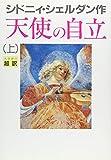 天使の自立〈上〉
