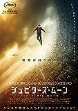 ジュピターズ・ムーン DVD