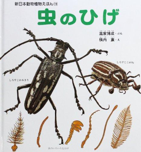 虫のひげ (新日本動物植物えほん 19)の詳細を見る
