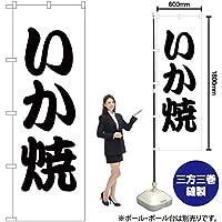 のぼり いか焼 SKE-29(三巻縫製 補強済み)【宅配便】 [並行輸入品]