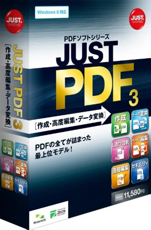不安定な花婿修正するJUST PDF 3 [作成?高度編集?データ変換] 通常版