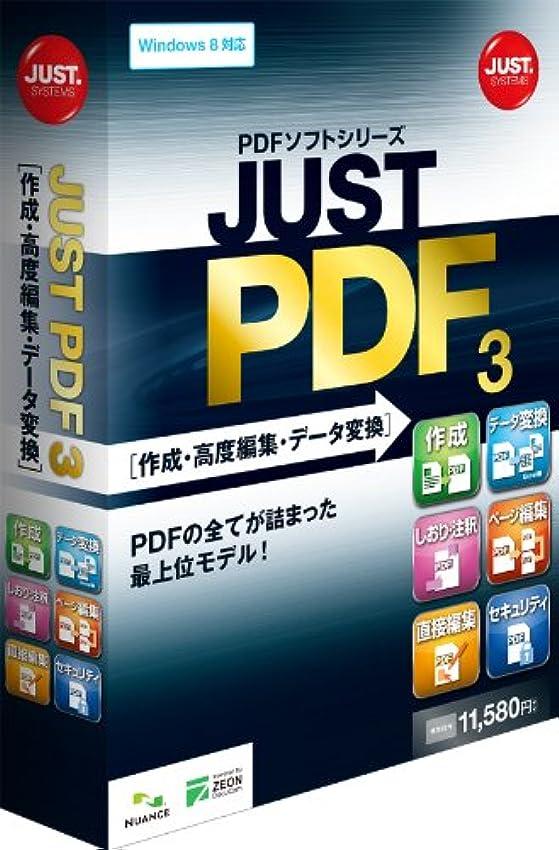 石化する政府司書JUST PDF 3 [作成?高度編集?データ変換] 通常版