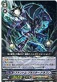 カードファイト ヴァンガード 【ファントム ブラスター ドラゴン】【RRR】 BT04-001-RRR ≪虚影神蝕≫
