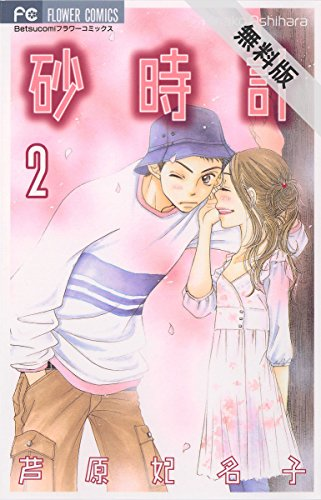 砂時計(2)【期間限定 無料お試し版】 (フラワーコミックス)
