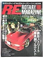 ロータリーマガジン vol.01 (タツミムック)