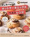 クックパッドの ホットケーキミックス ベストレシピ