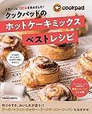 クックパッドの ホットケーキミックス ベストレシピ (扶桑社ムック)