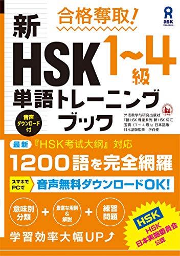 合格奪取! 新HSK 1~4級 単語トレーニングブック (アスク出版)