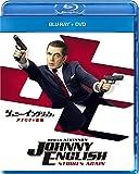 ジョニー・イングリッシュ アナログの逆襲 ブルーレイ+DVDセット[Blu-ray] image