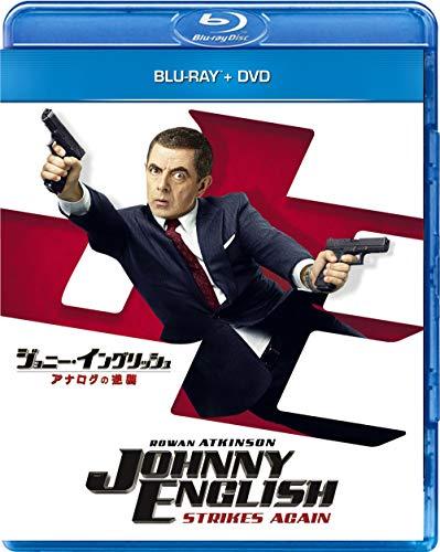 ジョニー・イングリッシュ アナログの逆襲 ブルーレイ+DVDセット[Blu-ray]