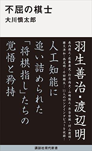 不屈の棋士 (講談社現代新書)