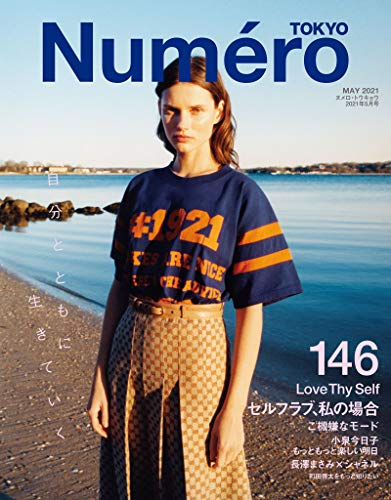 Numero TOKYO(ヌメロトウキョウ) 2021 年 5 月号 [雑誌] (デジタル雑誌)