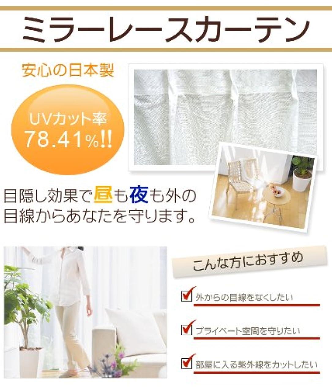 交流する論争的勉強するカーテン レース UVカット78% ミラーレースカーテン 巾100cm×丈108cm2枚 fujire100-108