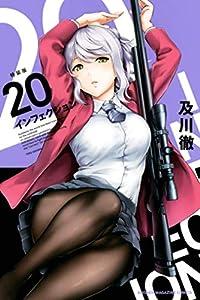 インフェクション(20)特装版 (週刊少年マガジンコミックス)