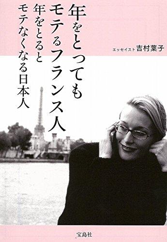 年をとってもモテるフランス人 年をとるとモテなくなる日本人 (宝島SUGOI文庫)の詳細を見る