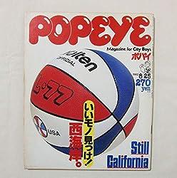 POPEYE ポパイ NO.133 1982年8月25日 STILL CALIFORNIA いいモノ見っけ西海岸。カリフォルニア マガジンハウス
