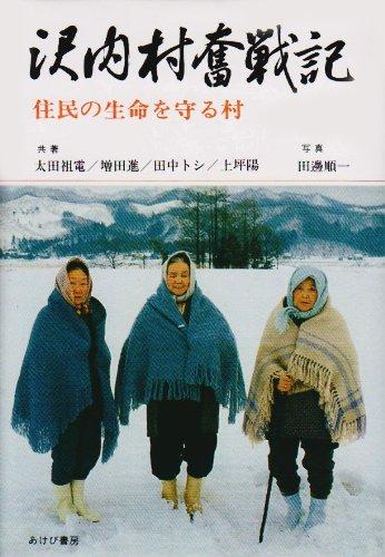沢内村奮戦記―住民の生命を守る村