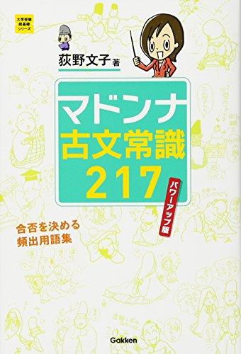 マドンナ古文常識217 パワーアップ版 (大学受験超基礎シリーズ)