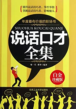 Paperback The Collection of Speaking and Eloquence - Platinum Edition (Chinese Edition) [Chinese] Book