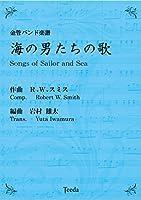 ティーダ出版 金管バンド譜 海の男たちの歌 (スミス/岩村雄太)