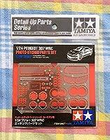 タミヤ 1/24 プジョー 307 WRC用 純正エッチングパーツセット