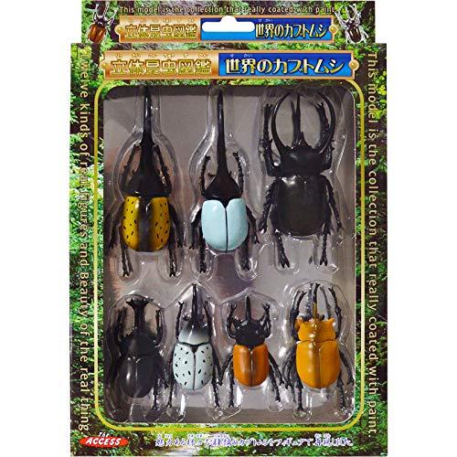 立体昆虫図鑑 世界のカブトムシ 昆虫 リアルフィギュア