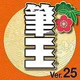 筆王Ver.25 (最新)| ダウンロード版 | win対応