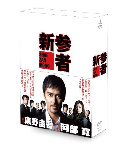 新参者 DVD-BOXの詳細を見る