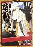 戦国人物伝 大谷吉継 (コミック版日本の歴史)