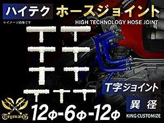 TOYOKING ハイテク ホースジョイント T字 異径 ホワイト 汎用品 インタークーラー ターボ インテーク ラジェーター ライン パイピングホース 接続継手 (Φ12mm⇒Φ6mm⇒Φ12mm)