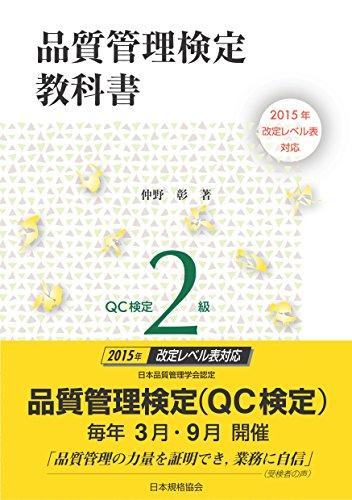 解答 速報 検定 30 回 Qc