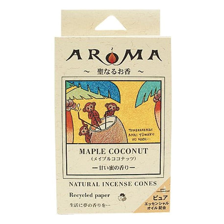 ペン王族カナダアロマ香 ココナッツ 16粒(コーンタイプインセンス 1粒の燃焼時間約20分 甘い蜜の香り)