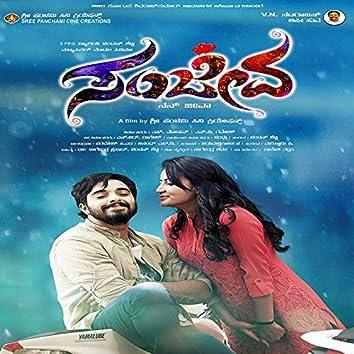 Sanjeeva (Original Motion Picture Soundtrack)