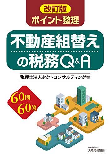 ポイント整理 不動産組替えの税務 Q&A改訂版の詳細を見る