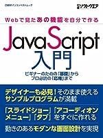 JavaScript入門 ~Webで見たあの機能を自分で作る~(日経BPパソコンベストムック)