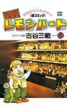 BARレモン・ハート : 21 (アクションコミックス)