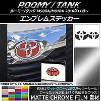 AP エンブレムステッカー マットクローム調 フロント・リアセット トヨタ ルーミー/タンク M900A/M910A シアン AP-MTCR1119-CY