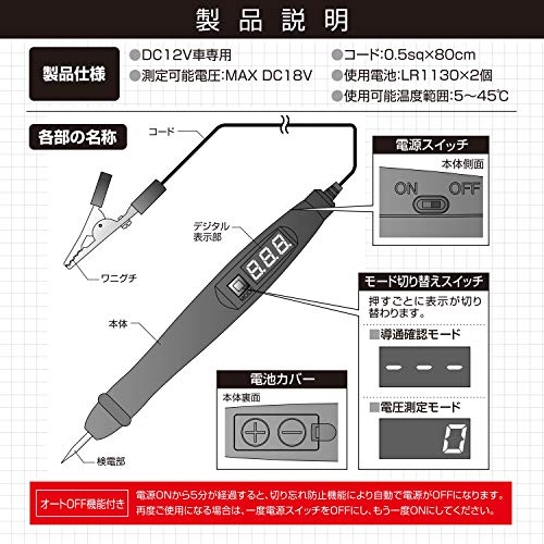 amon(エーモン)『デジタル検電テスター(1142)』